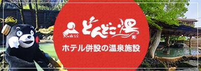 西日本最大級の規模を誇る天然温泉