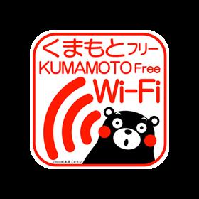 熊本フリーWifi