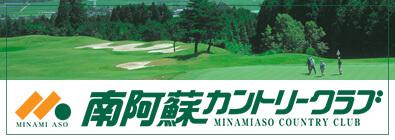 外輪山の麓に位置する眺望の良いゴルフ場