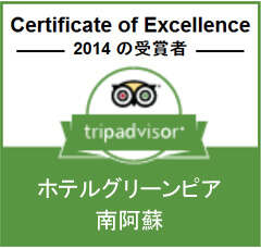 tripadvisor Cirtificate of Excellence 2014の受賞者 ホテルグリーンピア南阿蘇